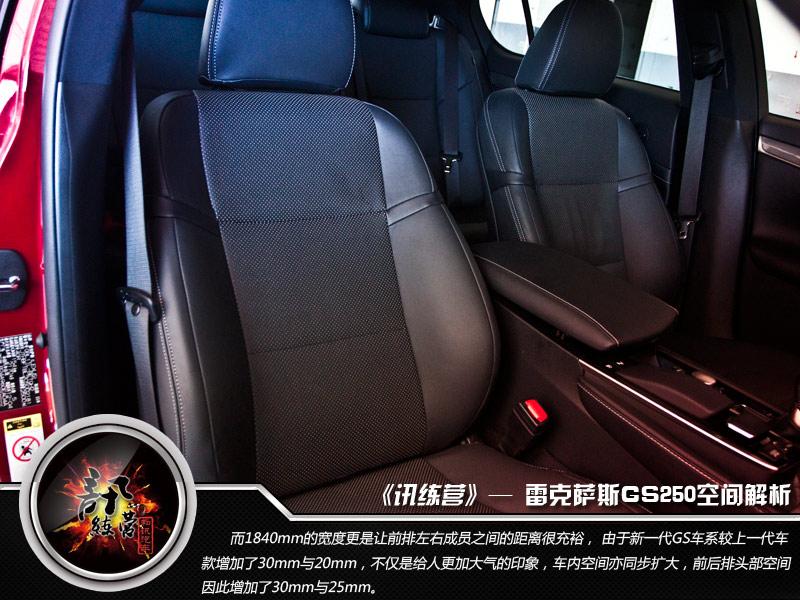 讯练营 试驾雷克萨斯GS250 倪红魅影 13 21高清图片
