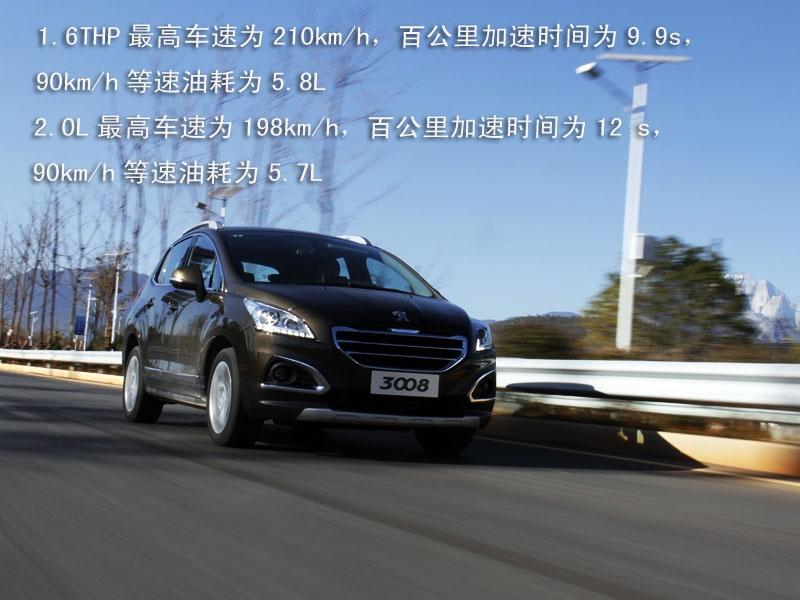 和讯汽车试驾东风标致3008 无形中的力量