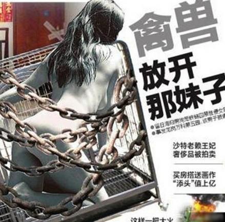 女子手脚被绑关在笼里组图